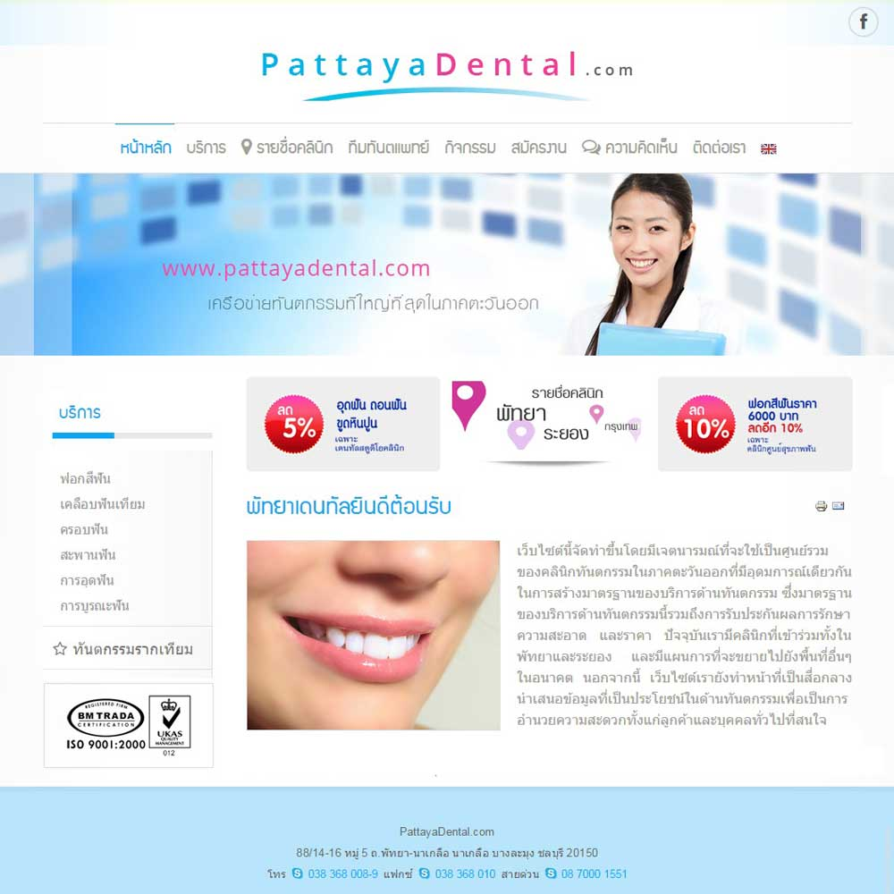 pattayadental-1000